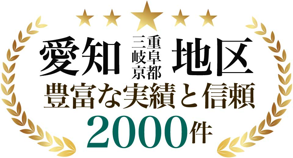 愛知地区で豊富な実績と信頼2000件