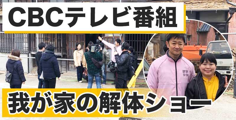 テレビ出演履歴