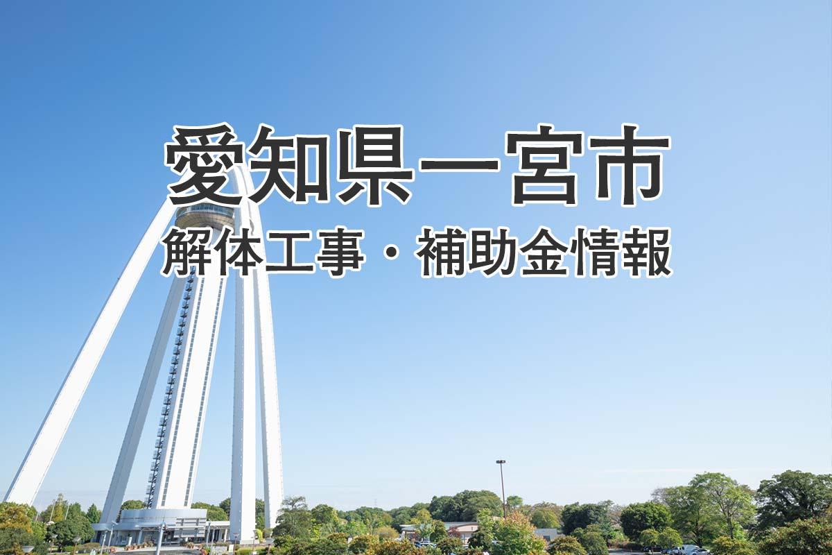愛知県一宮市の解体工事の補助金情報
