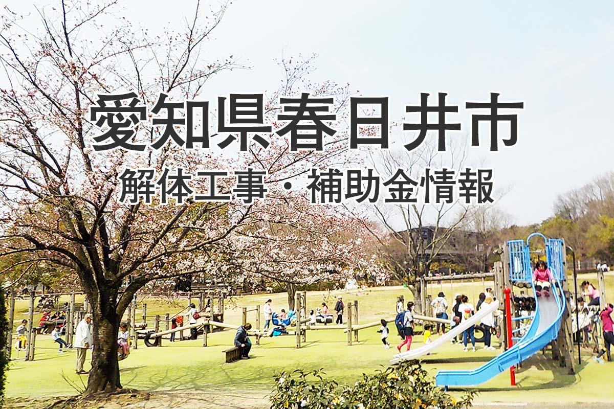 愛知県春日井市での解体工事で使える補助金情報