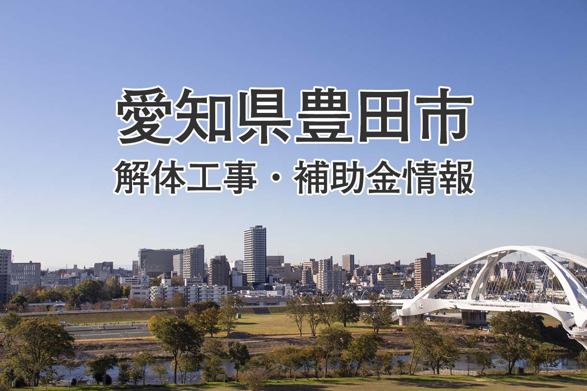 愛知県豊田市の解体工事、補助金情報